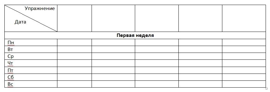 Как накачать попу: таблица упражнений Махи Ногами Назад